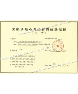 国际一级货运代理,无船承运证书