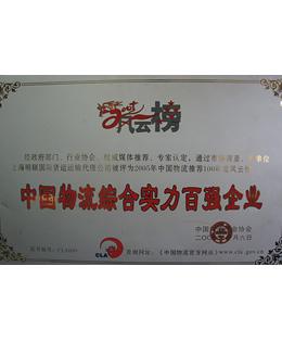 中国物流综合实力百强企业
