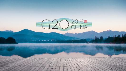 2016年杭州G20峰会召开时间以及放假安排通知