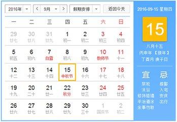 明硕股份关于《2016年中秋节放假安排的通知》