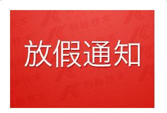明硕股份2017清明节放假通知
